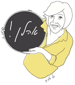 לוגו גל אמיר מחזיקה חישוק עם הכיתוב אהלן