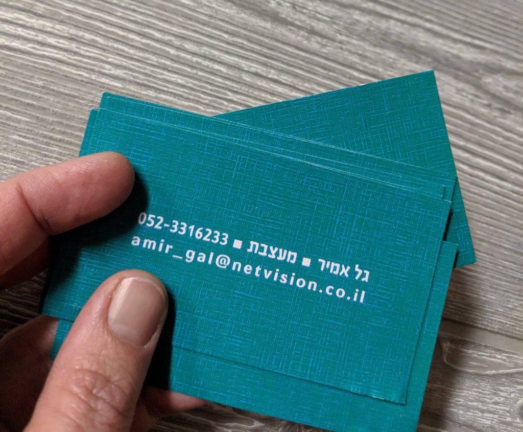 כרטיסי ביקור כמעצבת