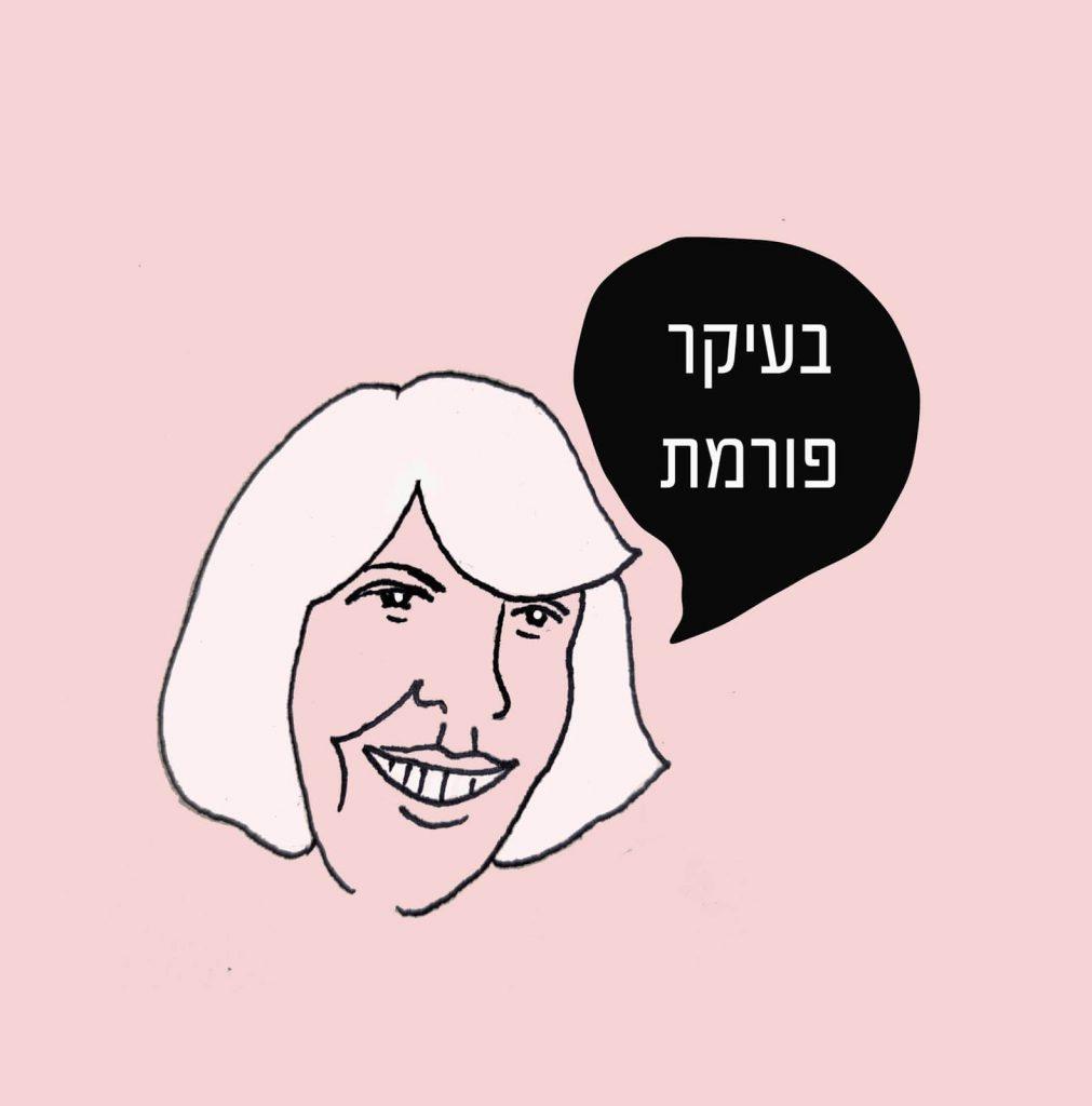 לוגו בעיקר פורמת