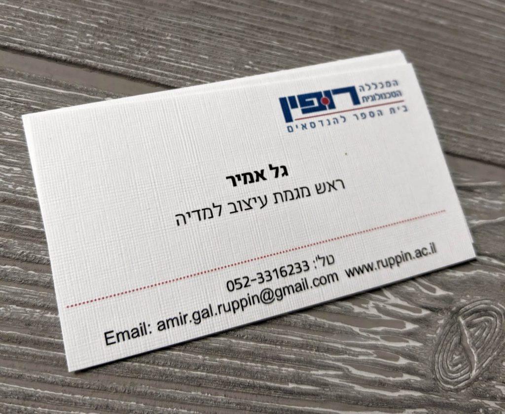 כרטיס ביקור ראש מגמת עיצוב לבמדיה ברופין