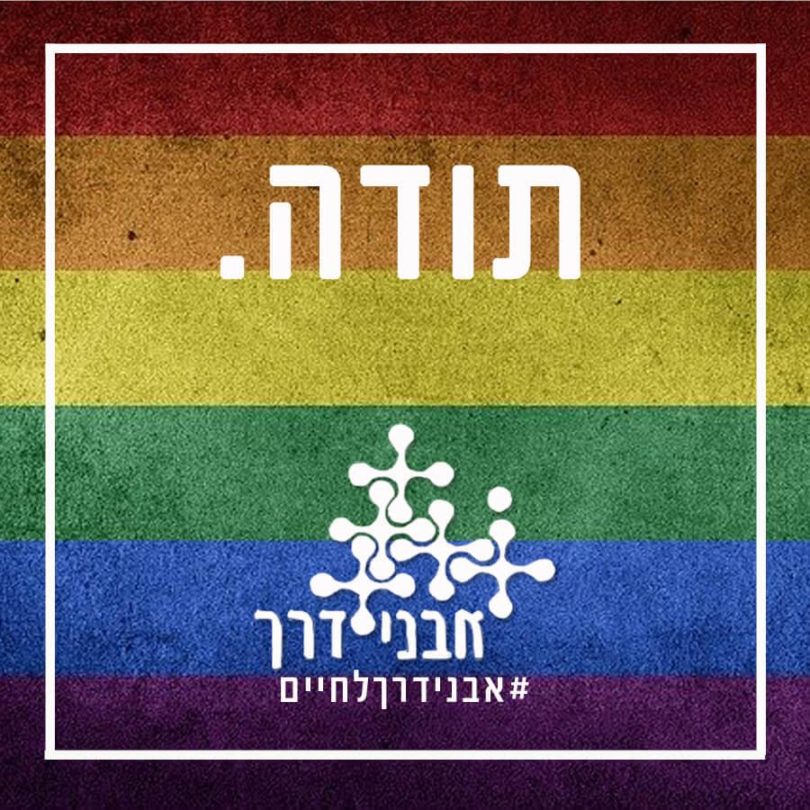 תודה על רק דגל הגאווה, פרסום של עמותת אבני דרך