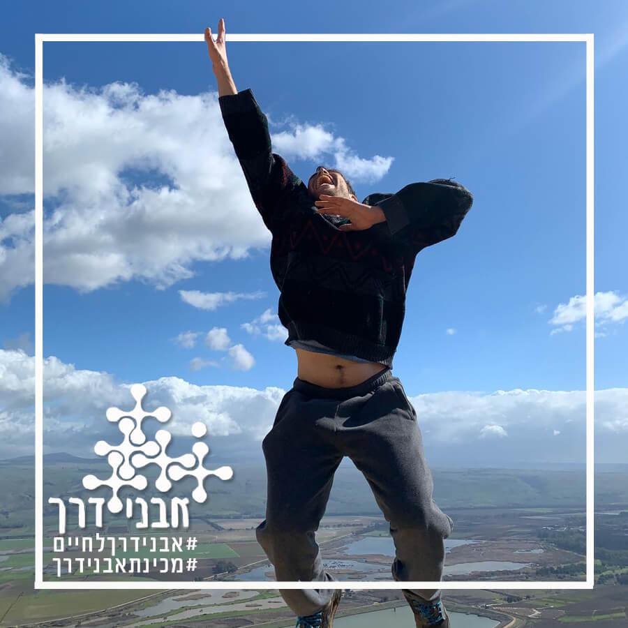 פרסום מתוך דף האינסטגרם של העמותה, תמונה של צעיר קופץ לשמיים