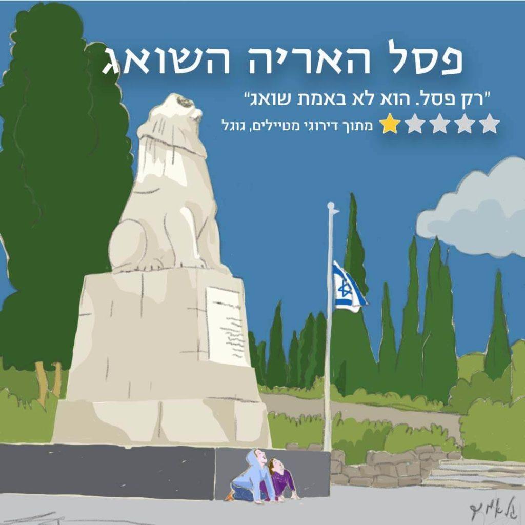 """פוסטר גרפי של גל אמיר עם איור של פסל האריה השואג והכיתוב: """"רק פסל הוא לא באמת שואג"""""""